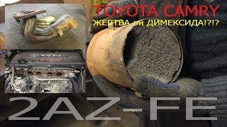 Удаление катализаторов Toyota Camry 40 на 2az-fe