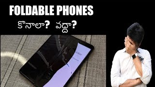 Foldable Phones Pros & Cons ll in Telugu ll