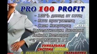 01 07 2017 Шокирующая ПРАВДА о компании ValltGroup и Pro100Profit