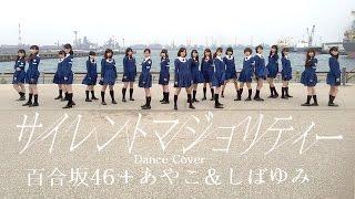 欅坂46『サイレントマジョリティー』踊ってみた(百合坂46+あやこ&しばゆみ)