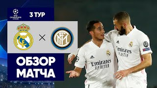 03.11.2020 Реал - Интер - 3:2. Обзор матча