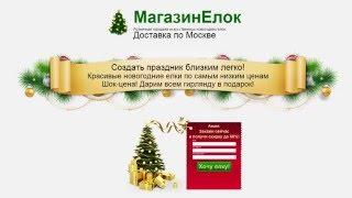 Заказать елку через интернет  Распродажа елок(, 2015-12-10T15:33:06.000Z)