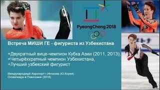 Встреча МИШИ ГЕ для участия на Олимпиаде в Пхенчхане 2018