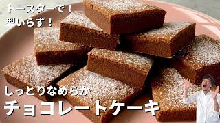 チョコレートケーキ|Koh Kentetsu Kitchen【料理研究家コウケンテツ公式チャンネル】さんのレシピ書き起こし