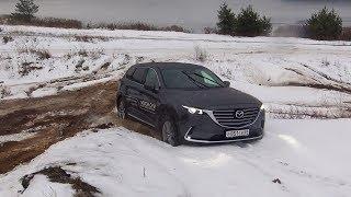 Новая Mazda CX-9 не проедет на дачу? Турбо паркетник Тест Драйв, обзор, Бездорожье  2017