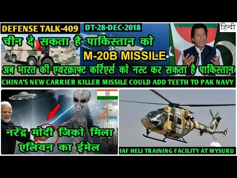 Indian Defence News:Now Pak Navy can destroy indian Aircraft Carrier,Alien Email to PMO Office,Isro