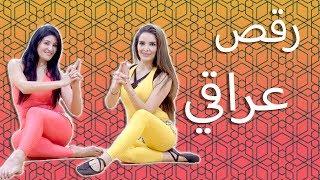 Iraqi Dance Tutorial - (تعليم رقص عراقي ساجده عبيد (حورية