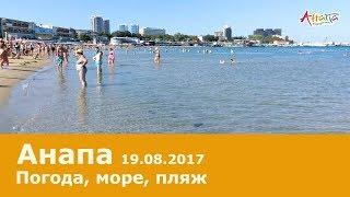 видео Анапа. Джемете погода 26.06.2017 центральный пляж