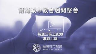 ICC 爾灣城市教會 週…