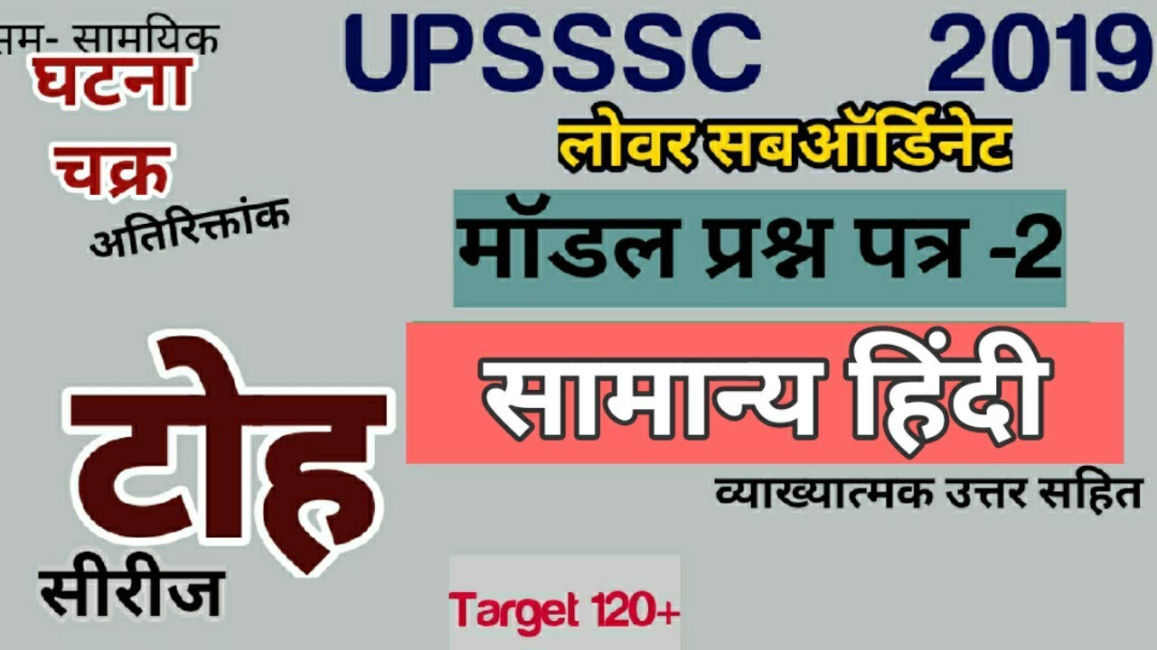 Lower hindi practice set -2|| upsssc lower pcs|| hindi quiz