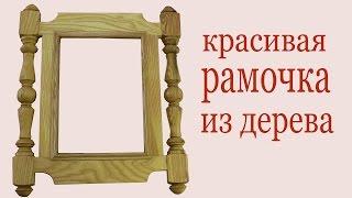 Красивая рамочка из дерева. Nice wooden picture frame