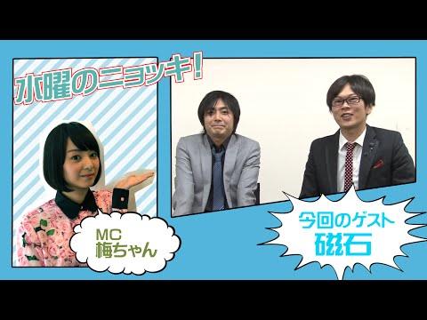 お笑い芸人・磁石、「THE MANZAI 2014」目標は準優勝!? インタビューバラエティ【水曜のニョッキ・vol.56】