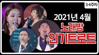 2021년 4월 3·4주차 노래방 인기 트로트 차트 (…