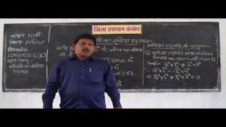 12M0506R IN HINDI Multiplication of vectors सदिशों का गुणन Part 6 ✅