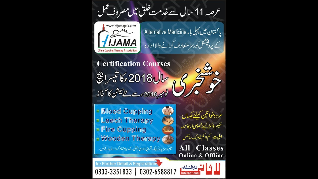 Hijama Cupping Online Offline Certification Course Youtube