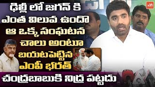 Margani Bharath Comments On AP 3 Capitals | YS Jagan Modi Meeting | YSRCP | BJP | AP News