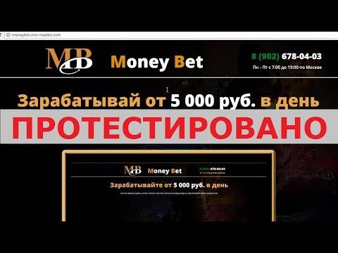 MONEY BET ЗАРАБАТЫВАЙ ОТ 5 000 В ДЕНЬ СКАЧАТЬ БЕСПЛАТНО