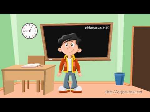 Скачать видео физкультминутку для урока математики