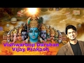 Vishwaroop Darshan | विश्वरुप दर्शन | Vijay Prakash | Devotional