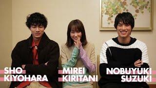 この冬話題の映画『リベンジgirl』に出演中の桐谷美玲さん、鈴木伸之さ...