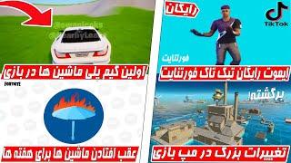 NEW Fortnite leaked Cars Gameplay,Free Verve Emote-گیم پلی ماشین های فورتنایت,ایموت رایگان تیک تاک