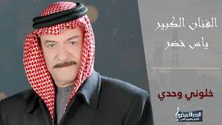 ياس خضر - خلوني وحدي (حصريا) | 2020
