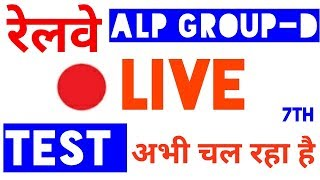 Railways Live Test-7 //RRB ALP TEST//RAILWAYS GROUP D TEST//LOCOPILOT TEST