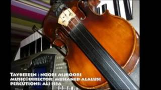 العازف نوري الجبوري عزف اغنية تايبين
