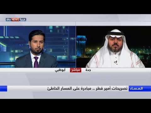 تصريحات أمير قطر.. مبادرة على المسار الخاطئ  - نشر قبل 6 ساعة