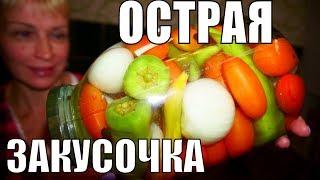 Улетная Закуска на зиму Вы устанете раздавать рецепт заготовки помидор