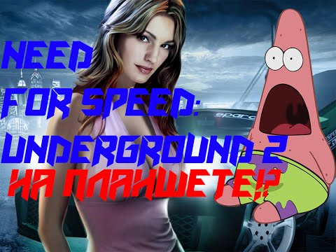 Тест игры (Need for Speed: Underground 2) на планшете dell venue 8 pro