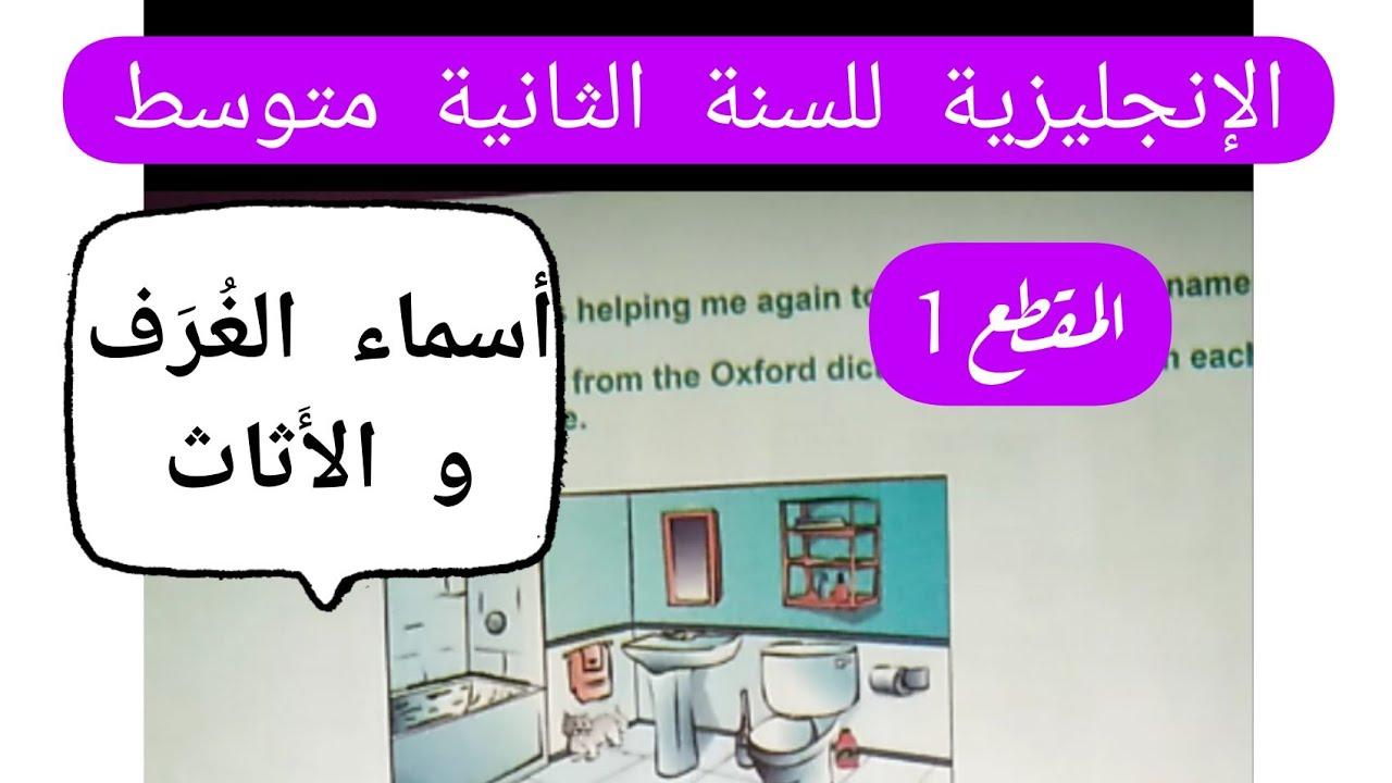 الإنجليزية للثانية متوسط /المقطع1/أسماء الغُرَف و الأثاث بالإنجليزية