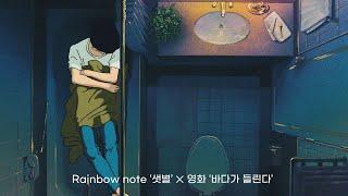 레인보우 노트 Rainbow note - 샛별 with 바다가 들린다