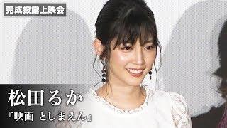 『仮面ライダーエグゼイド』ヒロイン役などで知られる松田るかが、北原...
