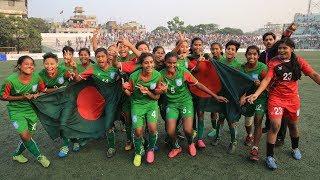 বাংলাদেশ - ভারত ফাইনাল পুরো ম্যাচ II মেয়েদের অনূর্ধ্ব-১৫ সাফ ফুটবল