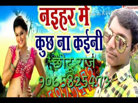 नइहर मे कुछ ना कईनी रजुओ .chhotu raj bhojpuri wap in.