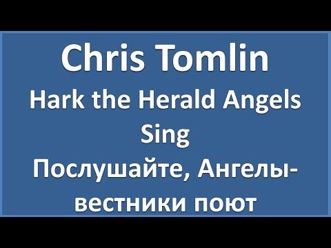 Chris Tomlin - Hark the Herald Angels Sing (lyrics)