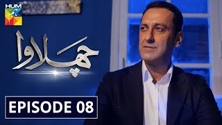 Chalawa Episode 8 | English Subtitles | HUM TV Drama 27 December 2020