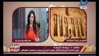 صباح دريم| الأثار تقرر دخول كبار السن فوق 60 عام من المصريين والعرب مجاناً للمتاحف ..