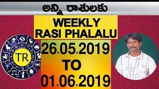 Weekly Rasi Phalalu May 26th - June 01st 2019 || TR CREATIONS || అన్ని రాశుల వారికి