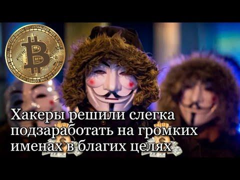 Хакеры Anonymous выпустили мошенническую криптовалюту Anon Inu, которая подорожала за день в 100 раз
