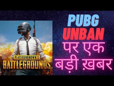 PUBG Unban In India Latest News Hindi | PUBG Ban Status Latest Updates | PUBG Unban Date? | PUBG vs FAUG
