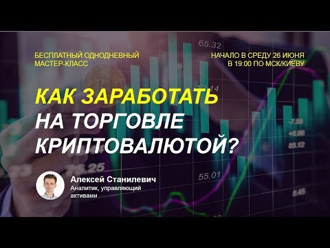 Как заработать на торговле криптовалютой?   Доходность +35% за месяц   Технический анализ рынка