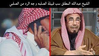 الشيخ عبدالله المطلق سب قبيلة الصلبه وجه الرد من الصلبي