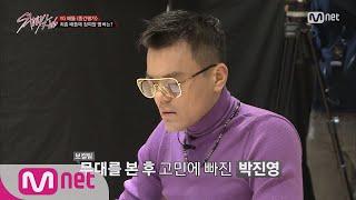 Stray Kids 6회 배틀 멤버 제외 YG 배틀 중간평가 보컬 댄스 배틀 171121 EP 6