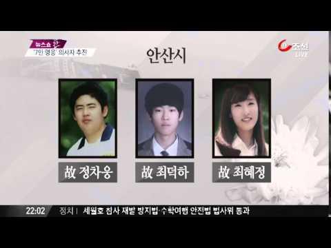 살신성인 '7인의 영웅' 의사자 추진