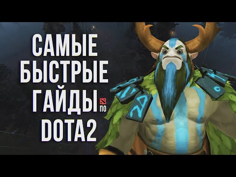 видео: Самый быстрый гайд - furion/nature's prophet dota 2
