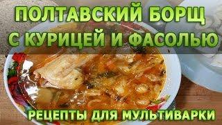 Рецепты блюд. Полтавский борщ с курицей и фасолью в мультиварке рецепт приготовления