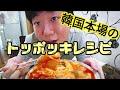 韓国本場のトッポッキレシピ!!TTeokbokki  (떡볶이) の動画、YouTube動画。