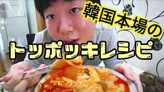 韓国本場のトッポッキレシピ!!TTeokbokki  (떡볶이)